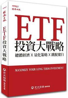 ETF 投資大戰略