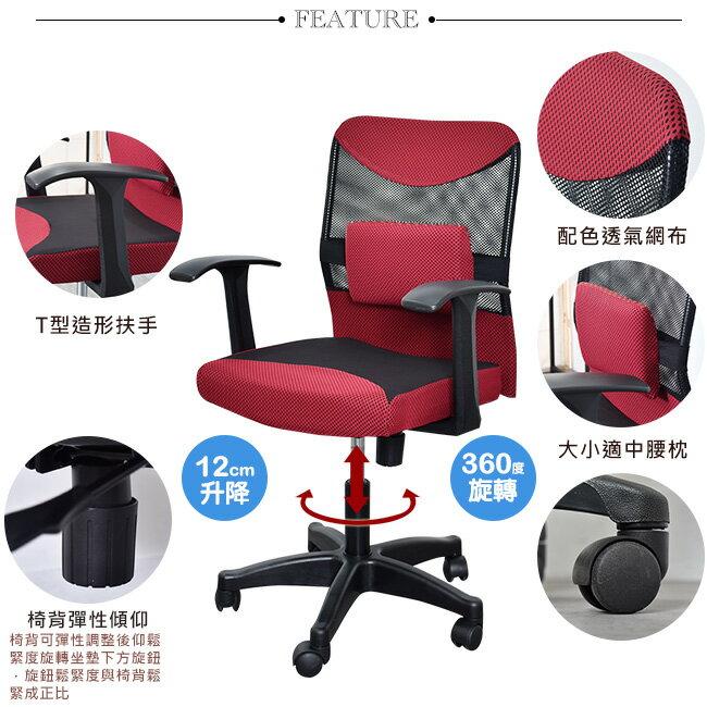 電腦椅 / 椅子 / 辦公椅  透氣高靠背厚腰墊電腦椅 凱堡家居【A10124】 3
