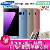 Samsung 三星到三星Samsung S7 Edge 64GB ★曲面 側螢幕★【加贈Remax藍芽耳機*1+多功能指環手機支架*1】