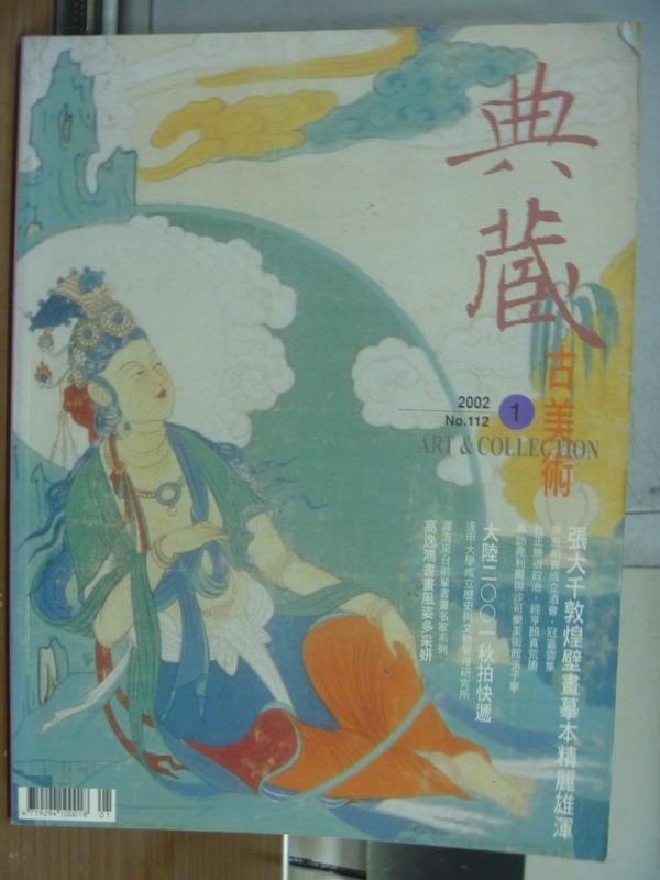【書寶二手書T9/雜誌期刊_QKQ】典藏古美術_2002/1_張大千敦煌壁畫摹本之創作發展論析(上)