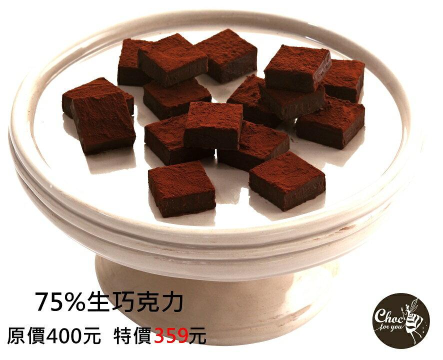 Choc For You【75%生巧克力】24入 手工巧克力/下午茶點心/團購必Buy/伴手禮 0