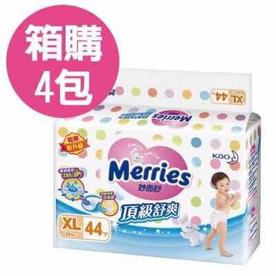 ~悅兒樂婦幼用品舘~Merries 花王妙而舒 舒爽紙尿褲 XL44片 44片x4包 ~箱