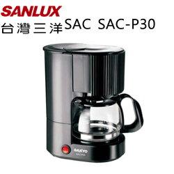 SANLUX SAC-P30 三洋 SAC-P30 咖啡機 (四人份)