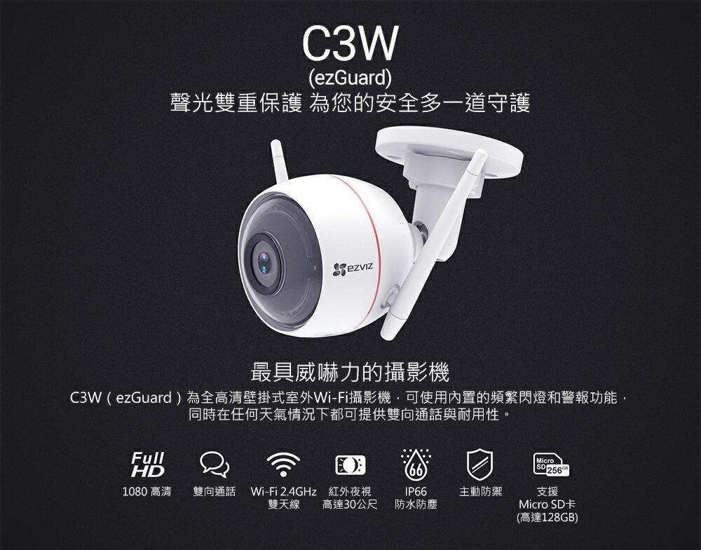 【宏華資訊廣場】EZVIZ螢石 - C3W 全高清壁掛式室外Wi-Fi 攝影機