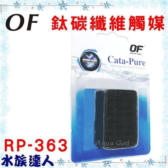【水族 】【濾材】新加坡OCEAN FREE《艾潔 鈦碳纖維觸媒 RP363》 Hydra 奈米淨水器 替換板