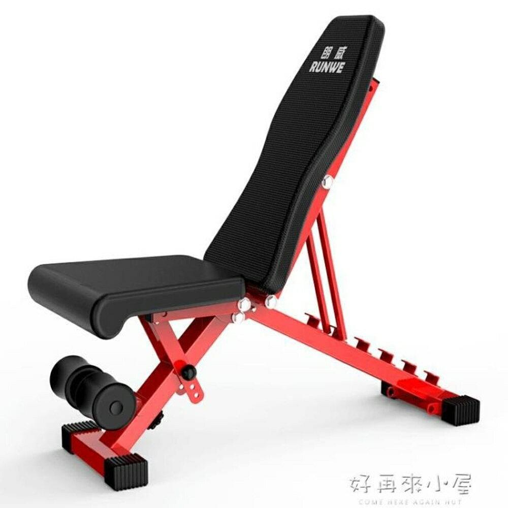 朗威 啞鈴凳仰臥板仰臥起坐輔助器運動健身器材家用多功能腹肌板  好再來小屋  NMS