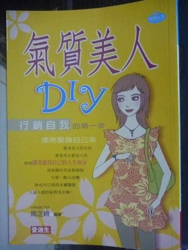 【書寶二手書T1/美容_LIW】氣質美人DIY_簡芝妍