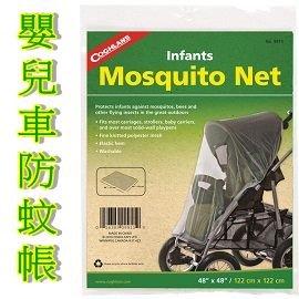 [ Coghlans ] 孩童嬰兒車防蚊帳 / INFANTS MOSQUITO NET / 9915