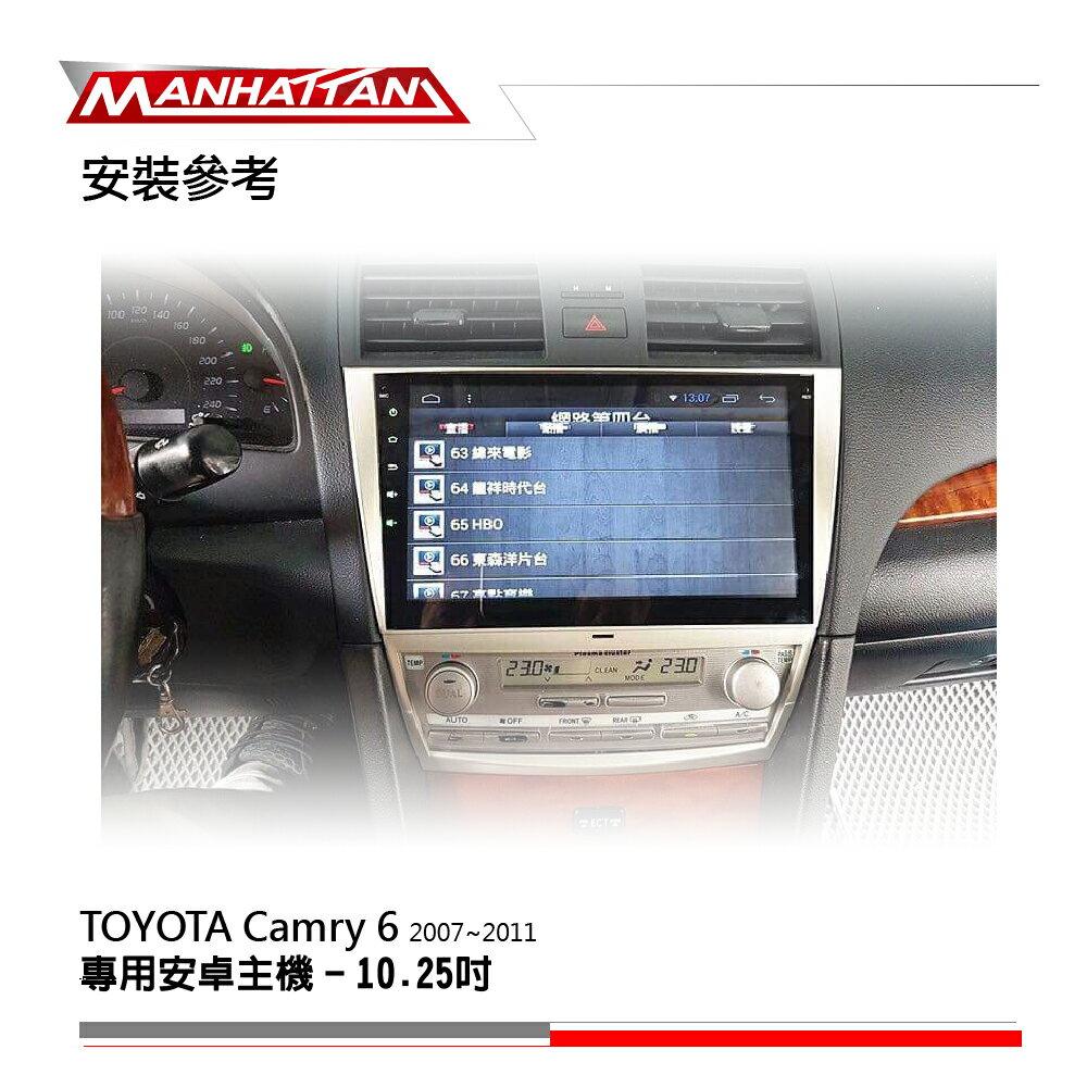 《免費到府安裝》TOYOTA CAMRY 6代 07-11年 專用 導航 安卓主機