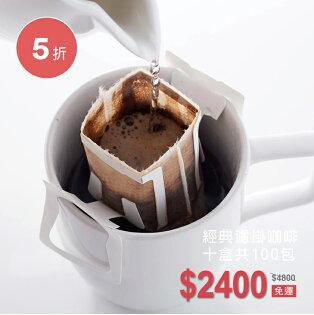 5折【經典濾掛咖啡】1盒10入,共10盒100包★中低咖啡因★莊園等級豆★義式黃金比例咖啡★