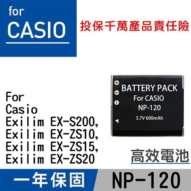 特價款@攝彩@Casio NP-120 電池 Exilim EX-S200 EX-ZS10 EX-ZS15 ZS20