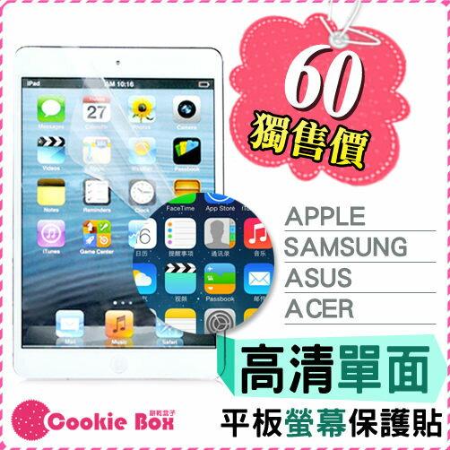 *餅乾盒子* 高清 高畫質 亮面 平板 螢幕 保護貼 保護膜 New iPad 2 3 4 5 air mini 2 ASUS ME371 A1 Tab2 7吋 Tab3 7.0 Tab3 8.0 Note 8.0 Tab 3 10.1