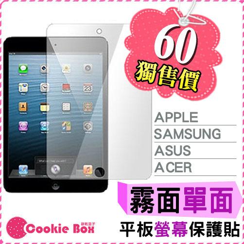 *餅乾盒子* 磨砂 霧面 防指紋 平板 螢幕 保護貼 保護膜 New iPad 2 3 4 5 air mini 2 ASUS ME371 A1 Tab2 7吋 Tab3 7.0 Tab3 8.0 Note 8.0 Tab 3 10.1