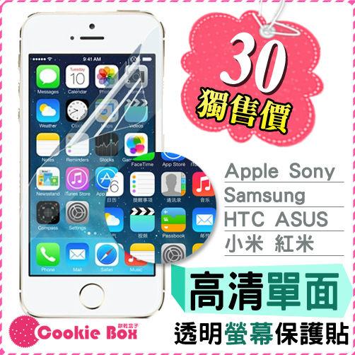 *餅乾盒子* 高清 亮面 手機 螢幕 保護貼 保護膜 蝴蝶機 S NEW ONE M7 M8 Desire816 前膜 單面 清晰 - HTC購買區