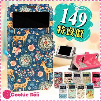 *餅乾盒子* 韓系 視窗 顯示 手機殼 保護殼 皮套 S3 iphone 6 6S plus 4s 4 note2 NOTE3 小米機2S 紅米機 NOTE 蝴蝶機S SONY Z Z1 C3 I6 ..