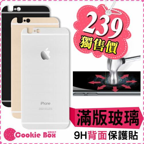 *餅乾盒子* 2.5D 滿版 機身 背膜 鋼化 iphone 6 6S plus 玻璃保護貼 9H 玻璃膜 保護膜 鋼膜
