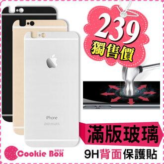 2.5D 滿版 機身 背膜 鋼化 iphone 6 6S plus 玻璃保護貼 9H 玻璃膜 保護膜 鋼膜 *餅乾盒子*
