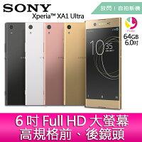 SONY智慧型手機推薦到★下單最高16倍點數送★     分期0利率  Sony Xperia XA1 Ultra G3226 6吋 智慧型手機就在飛鴿3C通訊推薦SONY智慧型手機