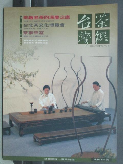 【書寶二手書T1/雜誌期刊_YAW】台灣茶饌_2006/10_季刊8_來趟老茶的深度之旅等