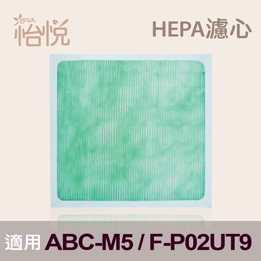 【怡悅HEPA濾心】適用三洋ABC-M5 國際F-P02UT9 空氣清淨機(三片量販包)