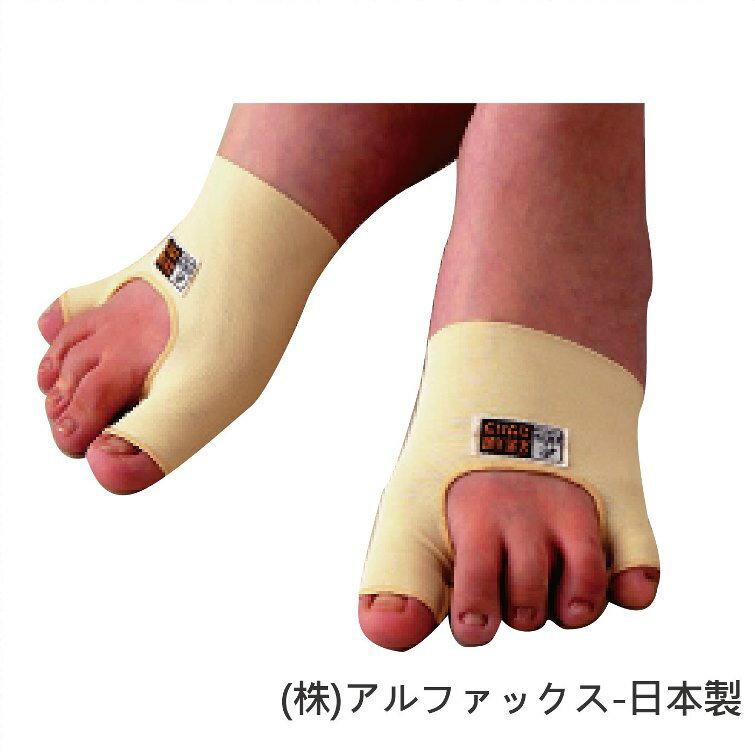 護具 護套 護襪 - 拇指外翻小指內彎適用 ALPHAX 日本製 [180.181]*可超取*