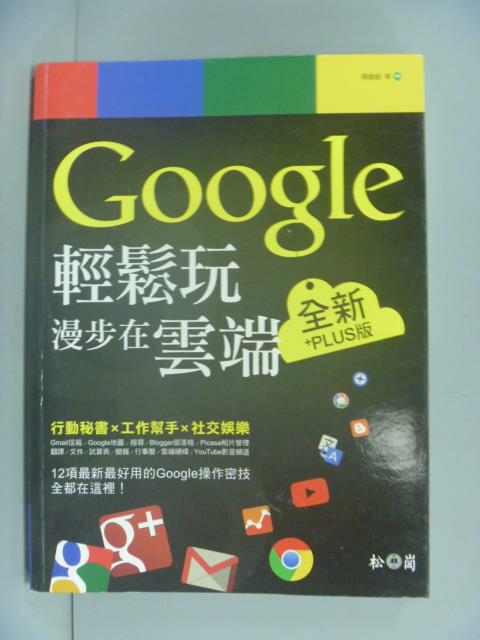 ~書寶 書T1/ _YKC~Google輕鬆玩漫步在雲端: PLUS版_黃建庭