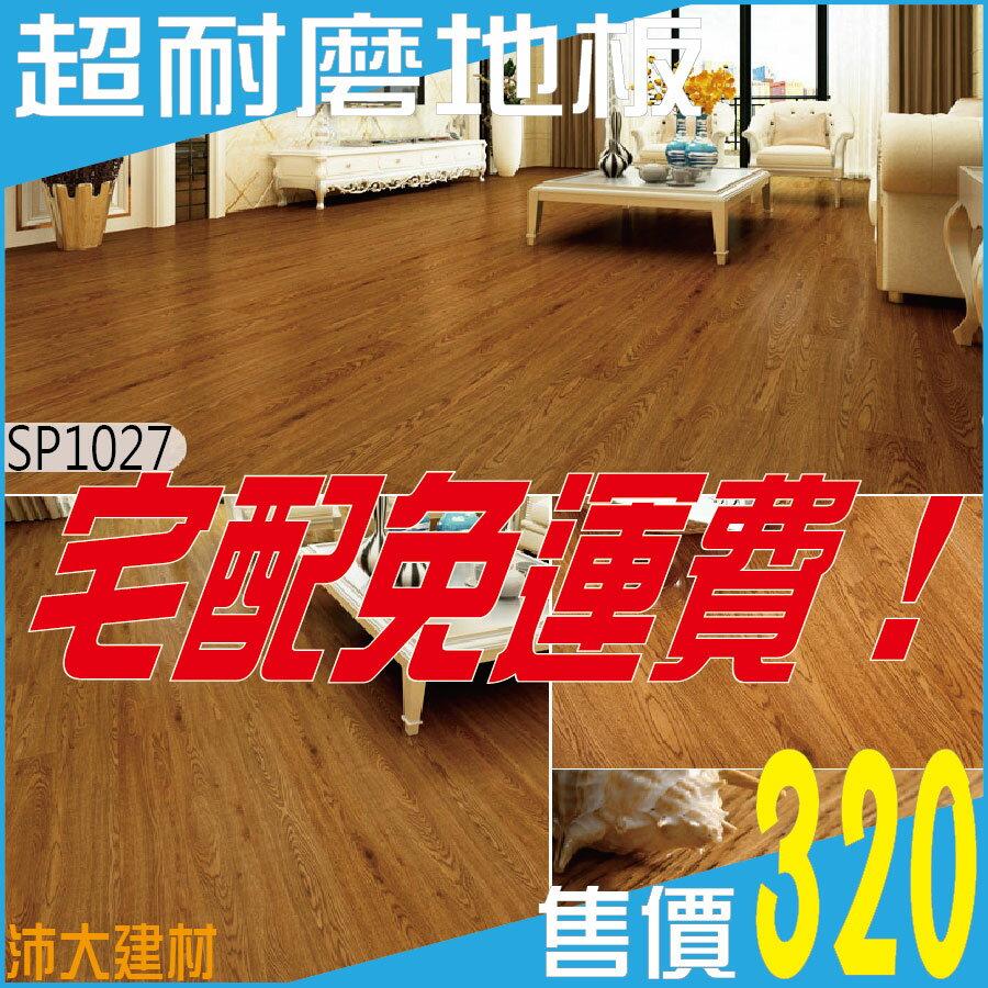 《沛大建材》$320 超耐磨地板 背膠自黏地板 木板長條形 1平方公尺1包裝 DIY地板 木紋地板 塑膠地磚 宅配免運費 SP1027【B07】