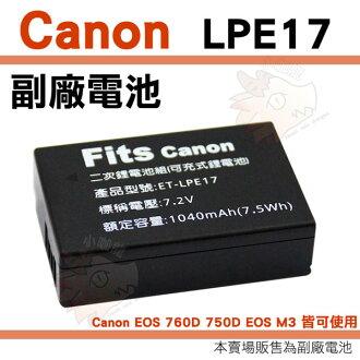 Canon LP-E17 LPE17 副廠電池 電池 鋰電池 全新 EOS 750D 760D M3 保固90天