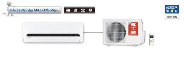 MAXE 萬士益超值系列一對一分離式冷氣RA-328GS/MAS-328GS