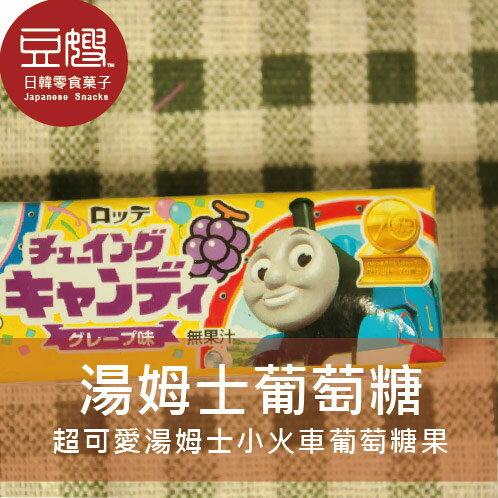 【豆嫂】日本零食 Lotte 湯瑪士條糖(葡萄)★5月宅配$499免運★