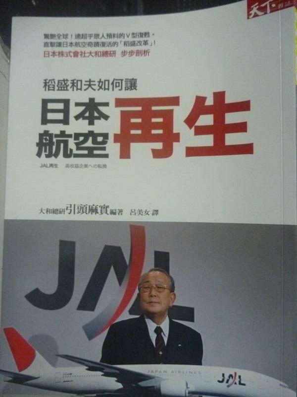 【書寶二手書T4/財經企管_ZIN】稻盛和夫如何讓日本航空再生_引頭麻實