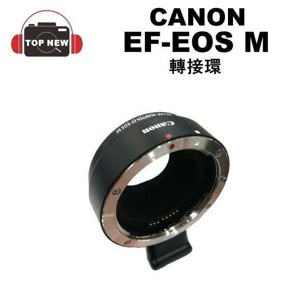 CANON 轉接環 Adapter EF-EOS M 轉接環 單眼相機 鏡頭 轉接環 EOS M機身 轉 EF-S 鏡頭
