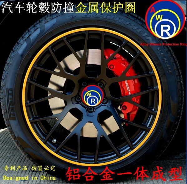 美琪(車輪框保護)汽車輪轂防撞金屬保護圈車輪轂保護圈輪轂裝飾圈貼