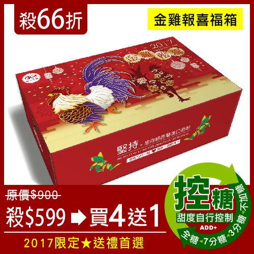 2017限定❤金雞報喜福箱❤