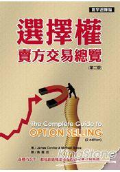 選擇權賣方交易總覽 第二版