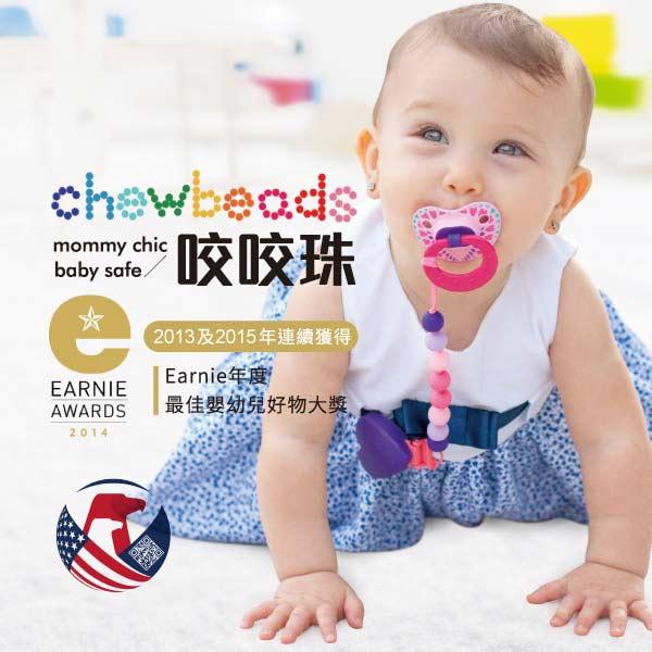 【奇買親子購物網】Chewbeads嬰幼兒奶嘴夾(愛心紫徽章藍蝴蝶粉恐龍灰)