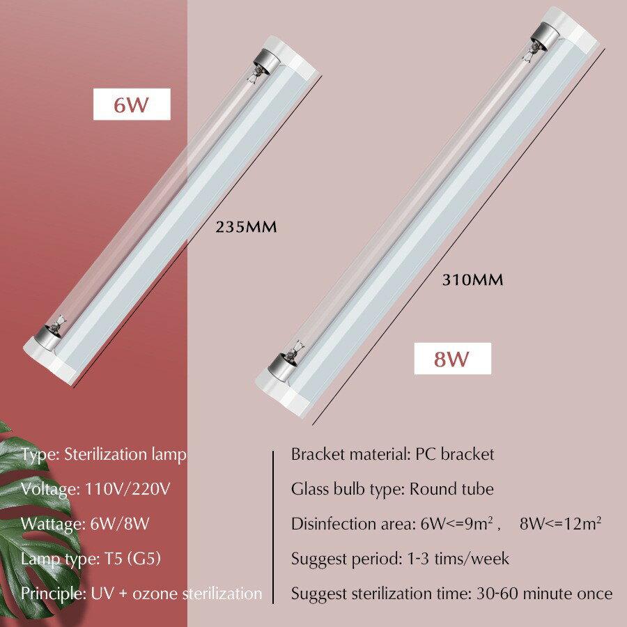 110V 6w/8w 紫外線 uvc消毒燈 T5紫外線殺菌燈紫外線燈  臭氧紫光消毒燈管