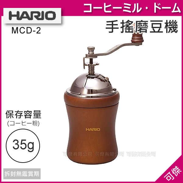 可傑  HARIO MCD~2 曲線手搖磨豆機 手搖式 磨豆器 木頭機身 咖啡粉35g 咖