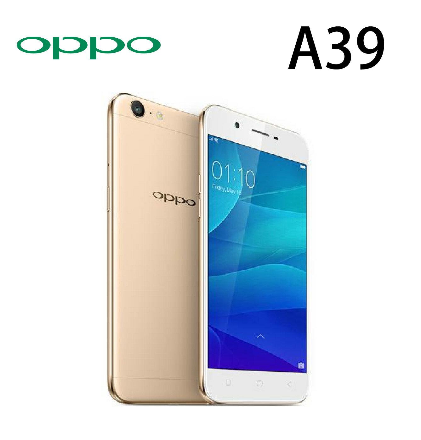 OPPO A39/愛自拍 無止盡 攜碼/新辦/續約台灣大哥大電信門號專案 手機最低1元