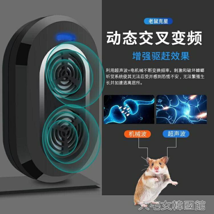 驅鼠器超聲波驅鼠器電貓滅鼠器家用強力電子捕鼠抓驅趕老鼠神器一窩端 台灣現貨 聖誕節交換禮物 雙12