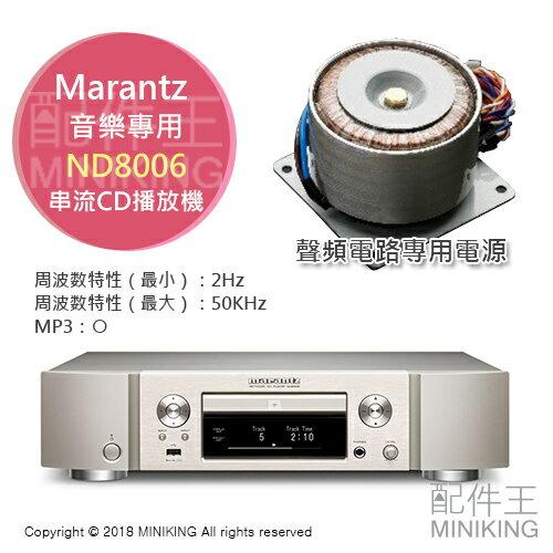【配件王】日本代購一年保MarantzND8006串流綜合CD播放機Hi-Fi數位音源