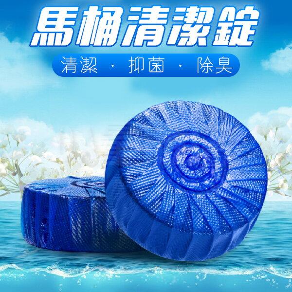 馬桶清潔錠 馬桶 清潔劑 馬桶洗淨錠 潔廁劑 潔廁球 清潔錠 除臭 去味 去污 藍泡泡 藍藍香(79-1962)