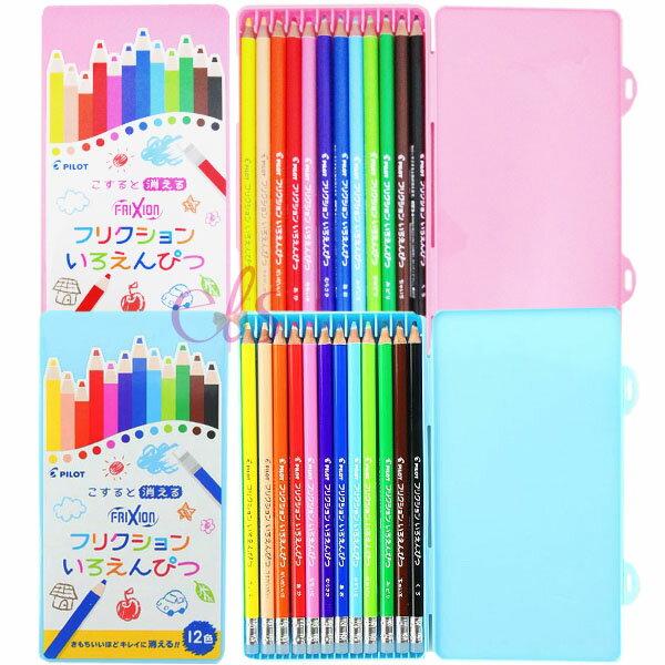 日本 PILOT 魔擦色鉛筆 12色入 粉紅/藍色 兩款供選☆艾莉莎ELS☆