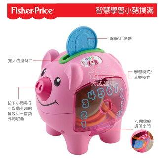【大成婦嬰】Fisher Price 費雪 智慧學習小豬撲滿 (原廠公司貨) 玩具