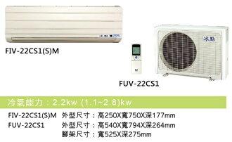 【BD冰點】2-4坪變頻冷專分離式一對一FIV-22CS1(S)M / FUV-22CS1 **含運送到府+標準安裝**