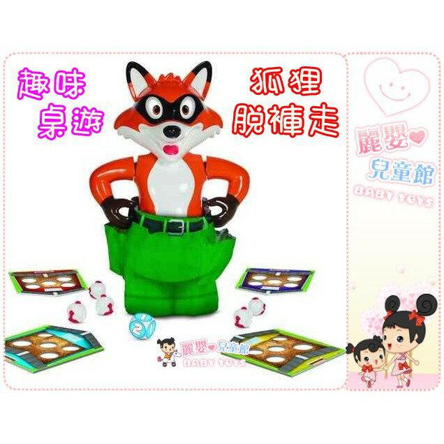 麗嬰兒童玩具館~趣味桌遊玩具-狐狸脫褲走 / 狐狸抓雞-派對桌遊遊戲.伯寶行公司貨 2