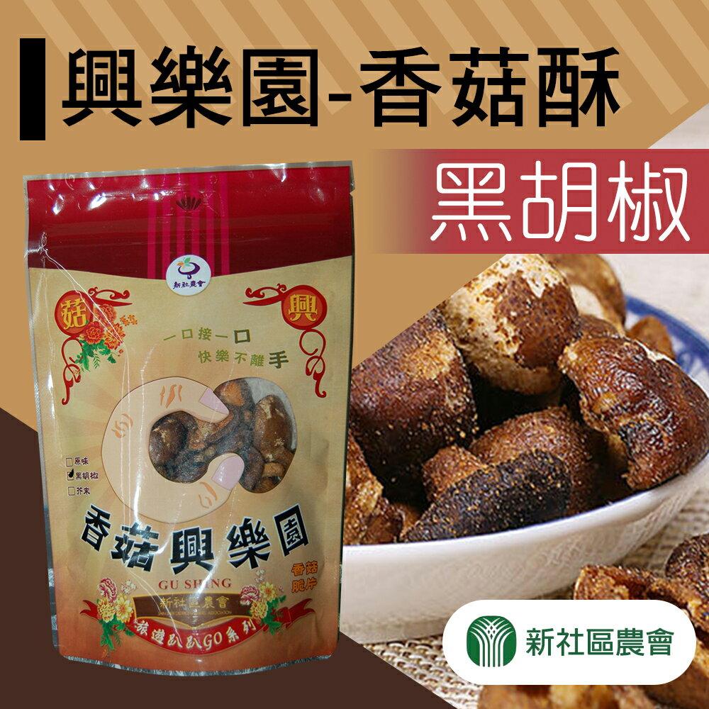 【新社農會】興樂園-香菇酥-黑胡椒-90g-包(1包組)