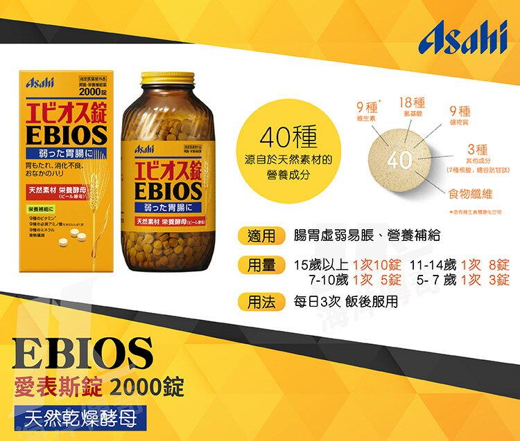 【海洋傳奇】【日本出貨】 Asahi EBIOS愛表斯啤酒酵母錠 (2000錠) 1
