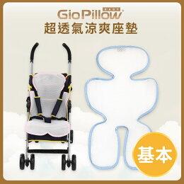 GIO Pillow - Ice Seat - 超透氣涼爽墊 素色款