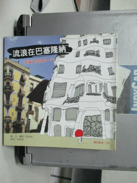 ~書寶 書T4/旅遊_OTM~流浪在巴塞隆納:幸福又孤寂的一年-天下文化_李修瑩 ~  好